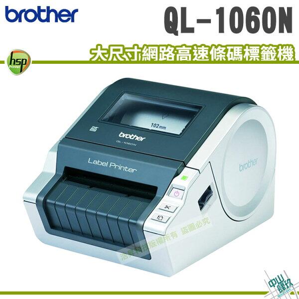 BrotherQL-1060N網路型超高速大尺寸條碼列印標籤機