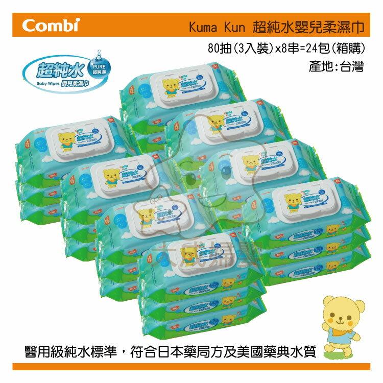 【大成婦嬰】Combi Kuma Kun熊 超純水嬰兒柔濕巾(80抽3入/8串)8125 (送贈品) 濕紙巾 溼巾