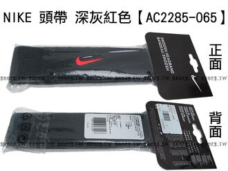 Shoestw【AC2285-065】NIKE 頭帶 基本單色頭帶 HEADBAND 止汗帶 鐵灰紅