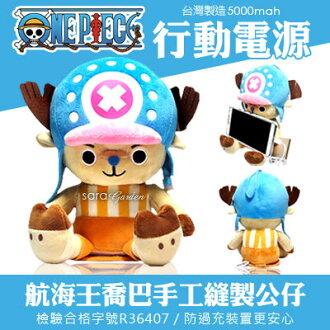 航海王 喬巴 行動電源 海賊王 玩偶 正版 限量 檢驗合格 - 限時優惠好康折扣