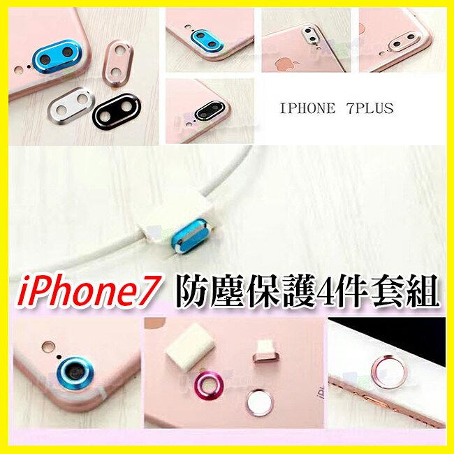 apple iPhone7 iPhone8 Plus 4.7吋 5.5吋 蘋果 四件組 鏡頭圈 / 鏡頭貼 充電孔防塵塞 指紋貼 按鍵貼 收納盒 保護套組 - 限時優惠好康折扣