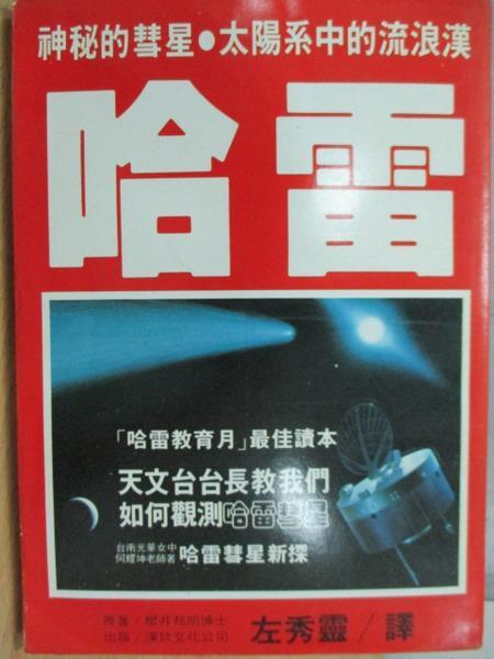 【書寶二手書T3/科學_MRO】哈雷_櫻井邦朋