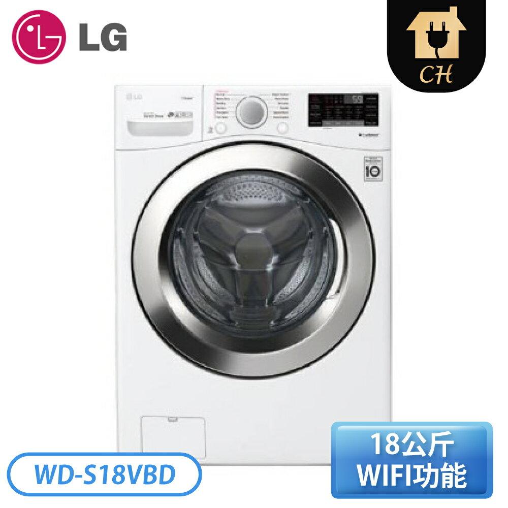 [LG 樂金]18公斤 WiFi滾筒蒸氣洗脫烘衣機 WD-S18VBD ★指定送達含基本安裝+六期零利率★