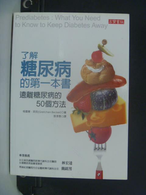 【書寶二手書T4/醫療_OND】了解糖尿病的第一本書_張淳惠, 格雷琴