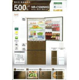 Panasonic 國際牌 500L 三門冰箱 NR-C508NHG-T/W