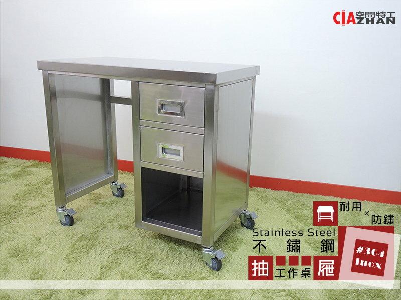 ?空間特工? 工作台 防鏽工作桌 不鏽鋼 多層櫃 辦公桌 文件櫃 公文架 展示桌 書桌 電腦桌 白鐵 (客製化專區)