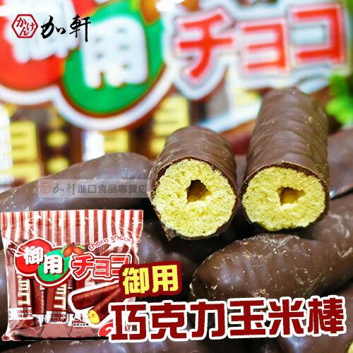 加軒進口食品:《加軒》❤美味零食❤台灣御用巧克力玉米棒巧克力棒★1月限定全店699免運