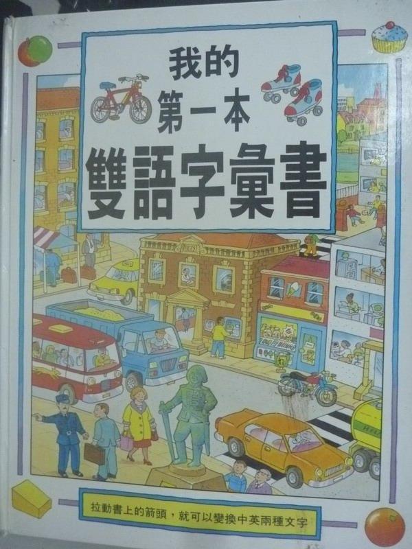 【書寶二手書T7/少年童書_ZIA】我的第一本雙語字彙書_關惜玉,張瑩瑩