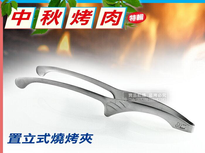 快樂屋♪【中秋烤肉】立式 蝴蝶烤肉夾 25.5cm