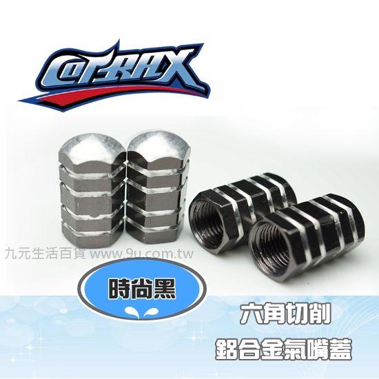 【九元生活百貨】Cotrax 六角切削4入鋁合金氣嘴蓋(橘)