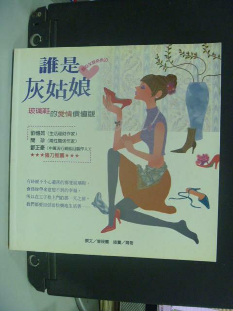 【書寶二手書T8/兩性關係_OHN】誰是灰姑娘:玻璃鞋的愛情價值觀_曾筱蕙