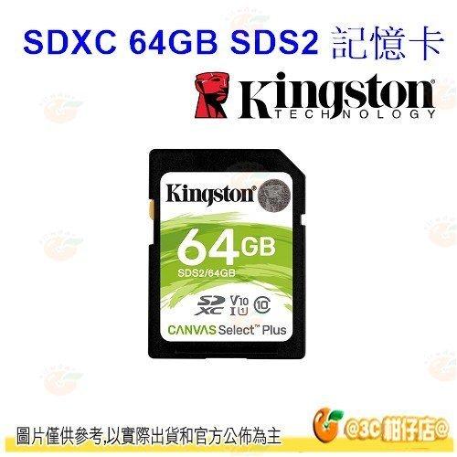 金士頓 Kingston SDXC 64GB SDS2 Class10 100MB / s 記憶卡 64G 適用相機 0