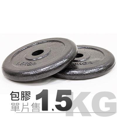 包膠舉重桿鐵片《1.5公斤》單片販售 可隨意搭配舉桿,舉重床使用《另有電鍍啞鈴組》健身房指定