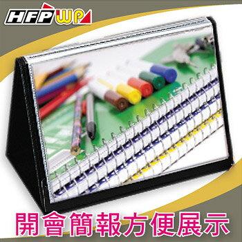 HFPWP 站立式橫式資料簿^(A4^) 製 環保 S110   本