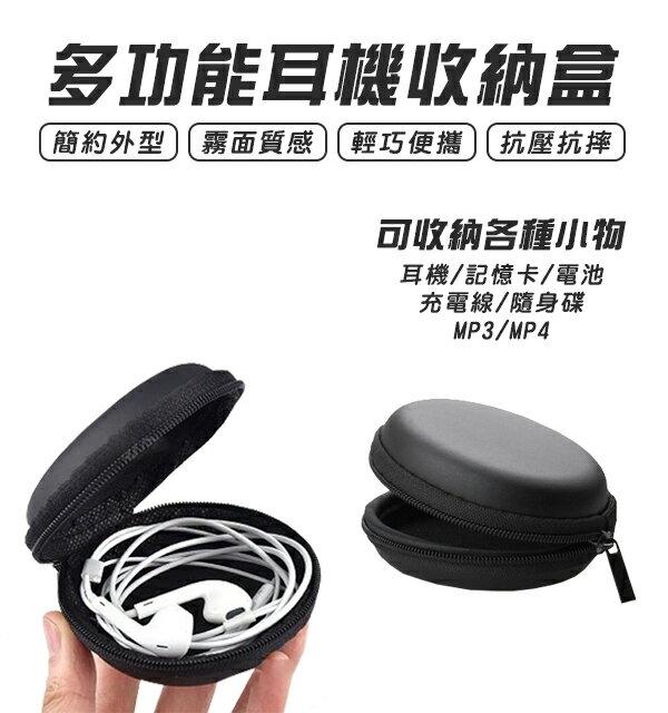 多功能耳機收納包 現貨 當天出貨 磨砂質感收納盒 物品收納 隨身碟 充電線 記憶卡 USB SD卡 MP3 MP4【coni shop】