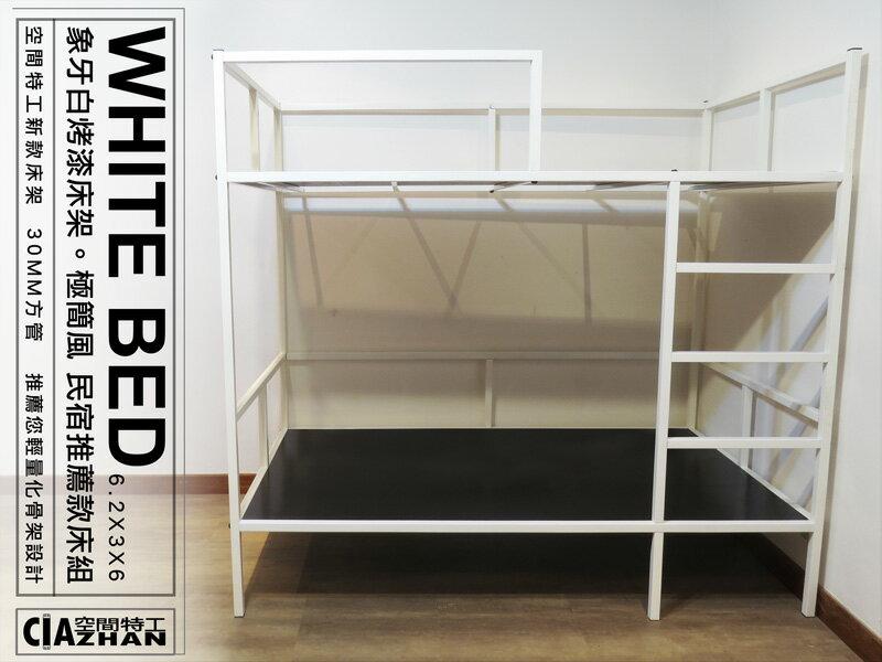 【全新免運】♞空間特工♞日式簡約風 3尺三尺 30mm方管 雙層床單人床架床組 上下床 上下舖 S3A609