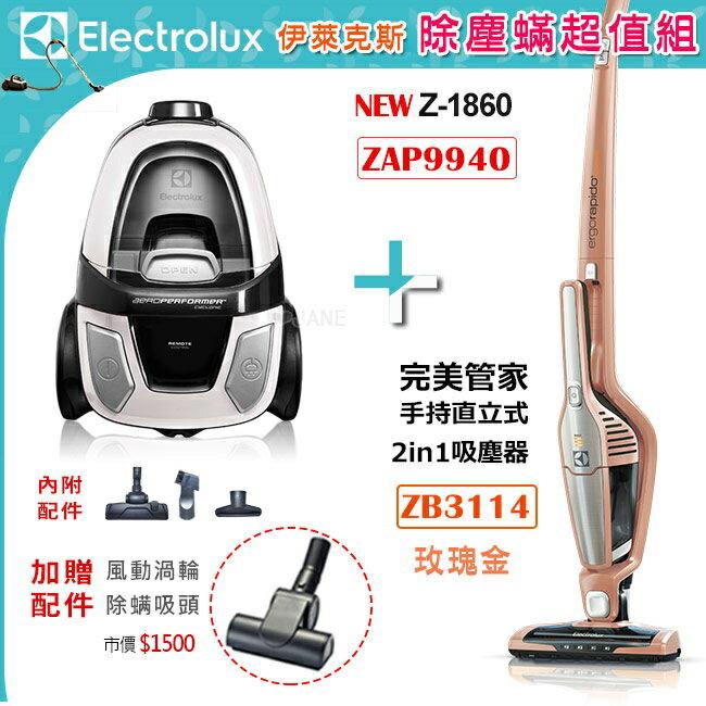Electrolux 伊萊克斯輕量除螨吸塵器ZAP9940  完美管家ZB3114玫瑰金~
