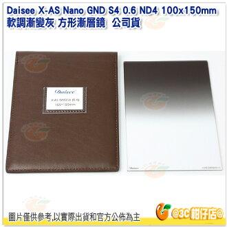 Daisee X-AS Nano GND 0.6 ND4 100x150mm 軟調漸變灰 方形漸層鏡 公司貨 雙面16層鍍膜 防油防水 抗霉抗刮