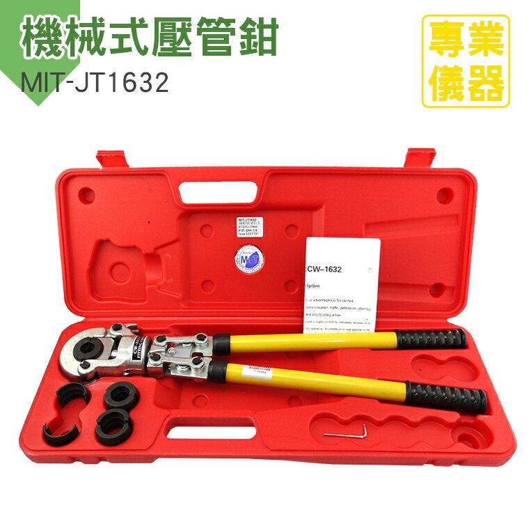 《安居生活館》手動機械式壓管鉗 卡壓 冷熱水管壓接鉗 水暖管鋁塑管卡壓液壓鉗子 MIT-JT1632