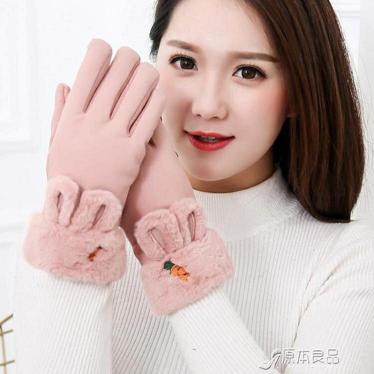 騎行手套 觸屏韓版可愛兔耳朵保暖手套女 冬季棉手套批發加絨防寒騎行戶外yh
