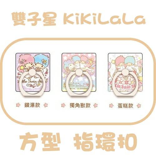 【雙子星KiKiLaLa】指環扣(方型款)手機支架