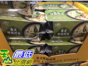 [COSCO代購 需低溫產地台灣] C119527 THAI GREEN CHICKEN CURRY 享點子泰式綠咖哩雞 520公克2盒入