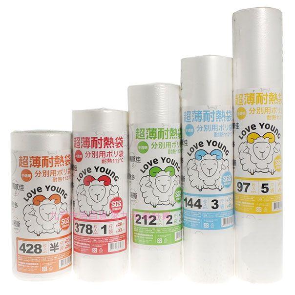 【九元生活百貨】超薄耐熱袋/2斤 捲式耐熱袋 塑膠袋