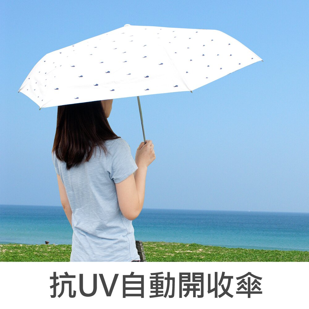 珠友 BU-016 抗UV自動開收傘-鯨魚
