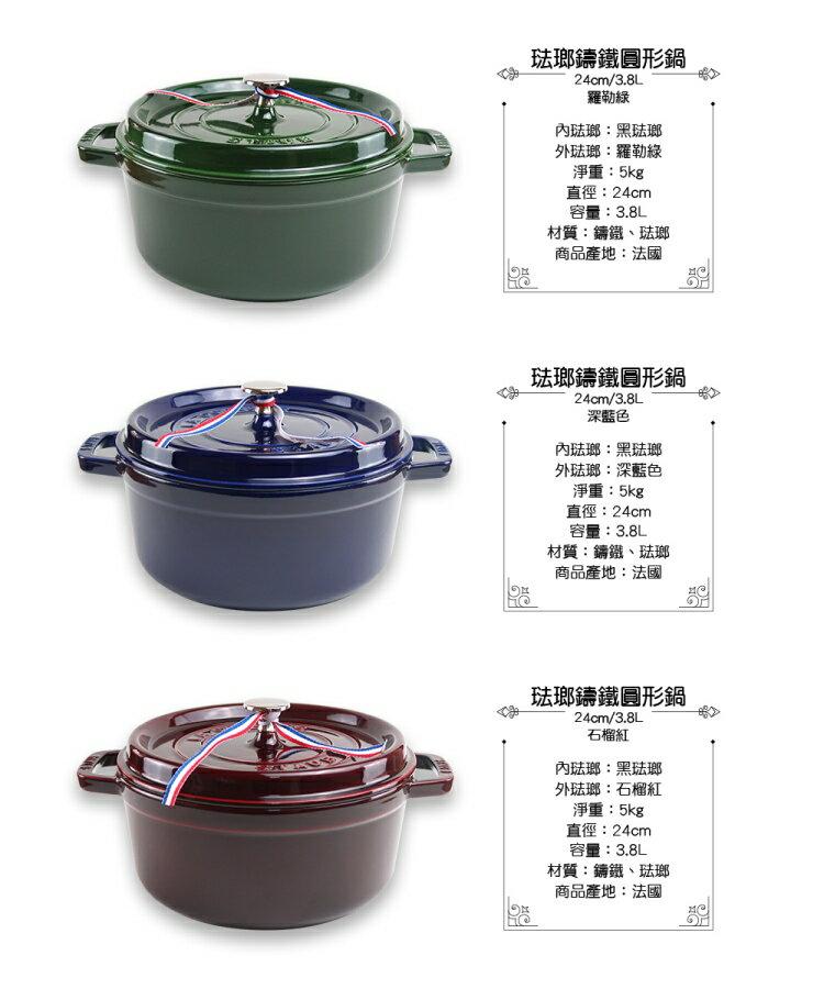 5色可選【Staub】24cm鑄鐵 圓形鑄鐵鍋4QT / 3.8L【比漾廣場】 9