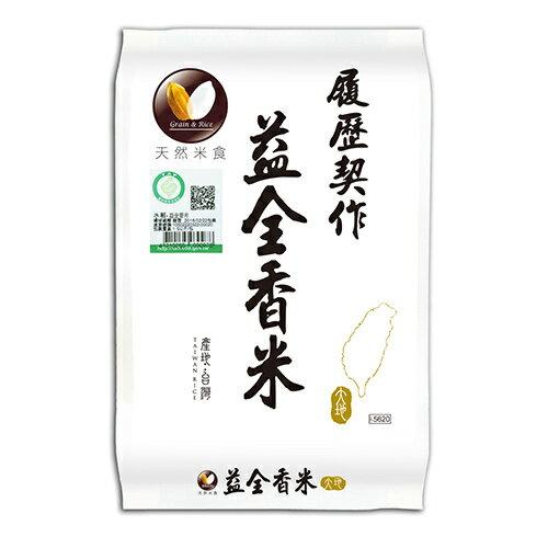 天然米食益全香米1.5KG【愛買】