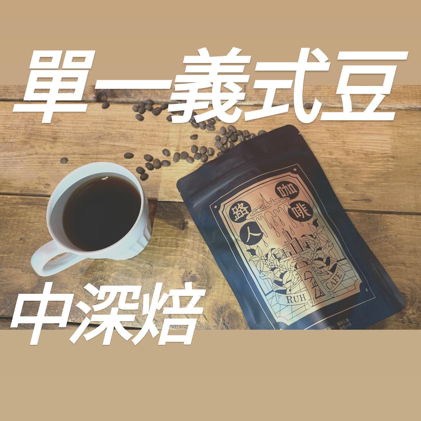 【路人咖啡】單一義式豆.宏都拉斯.中深焙.半磅 ✯適合牛奶調飲、義式濃縮 0