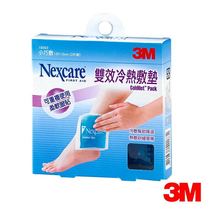 3M Nexcare 雙效冷熱敷墊-小巧敷 2入