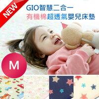 樂探特推好評店家推薦到韓國 GIO Pillow 二合一有機棉超透氣床墊(M 60cm×120cm)(12款可選)就在麗兒采家推薦樂探特推好評店家