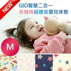 韓國 GIO Pillow 二合一有機棉超透氣床墊(M 60cm×120cm)(12款可選)