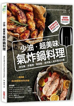 【預購】少油.超美味,氣炸鍋料理:烤全雞、炸薯條、做甜點,氣炸鍋人氣料理100道 0
