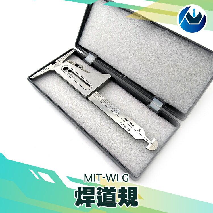 『頭家工具』不鏽鋼 焊接高低規焊接縫量測 焊縫尺 焊接尺 焊接規 焊縫檢驗尺 焊腳 焊接深度 MIT-WLG