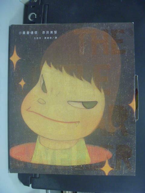 【書寶二手書T3/設計_OGS】小星星通信_黃碧君, 奈良美智
