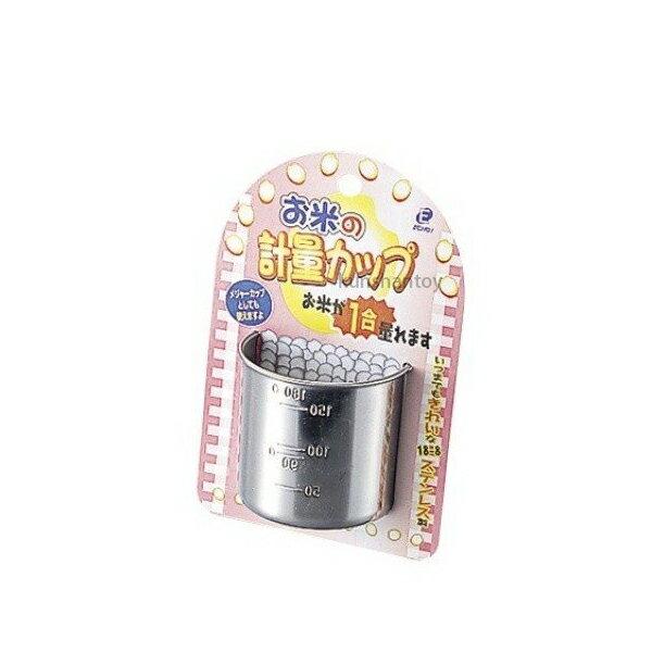 【崑山玩具x日韓精品】日本不鏽鋼量米杯