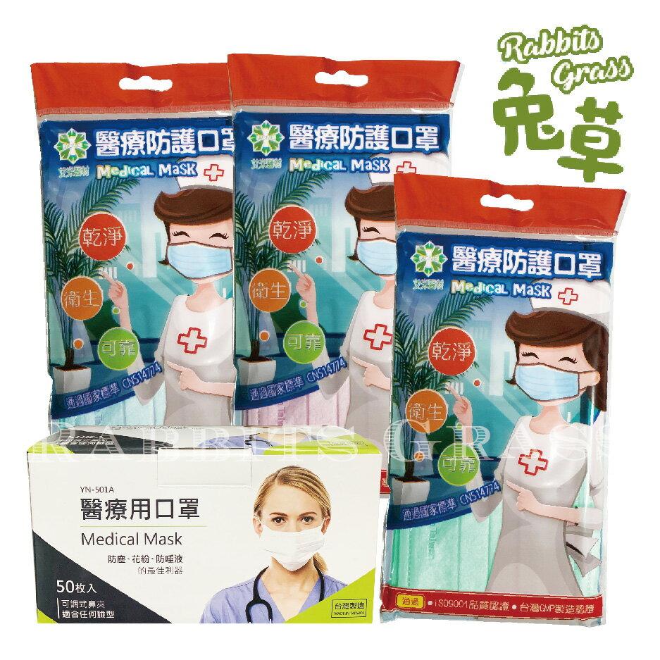 永猷醫療用口罩(未滅菌) 醫療防護口罩 單包5入 一盒50入 : 艾米醫材 不挑色