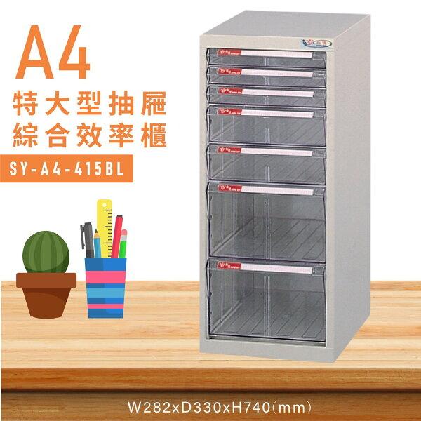 MIT台灣製造【大富】SY-A4-415BL特大型抽屜綜合效率櫃收納櫃文件櫃公文櫃資料櫃置物櫃收納置物櫃