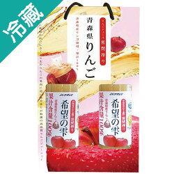 【日本】鮮甜青森100%蘋果原汁2入禮盒(1000ml/瓶)【愛買冷藏】