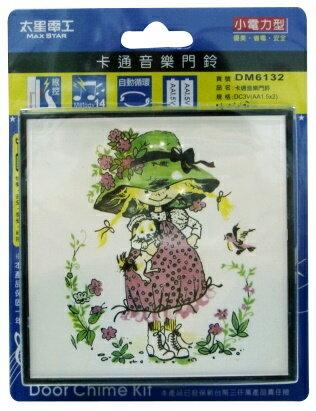 卡通音樂門鈴 DM~6132