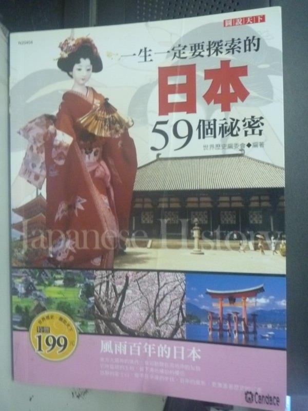 【書寶二手書T9/旅遊_ZBH】一生一定要探索的日本59個祕密_世界歷史編委會