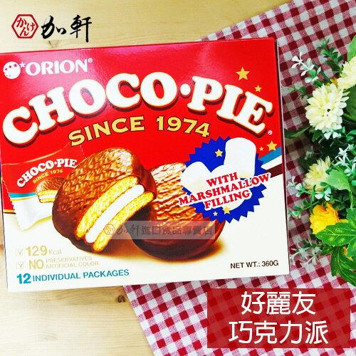 《加軒》★經典回味零食★韓國ORION好麗友CHOCO PIE 巧克力派 巧克力蛋糕
