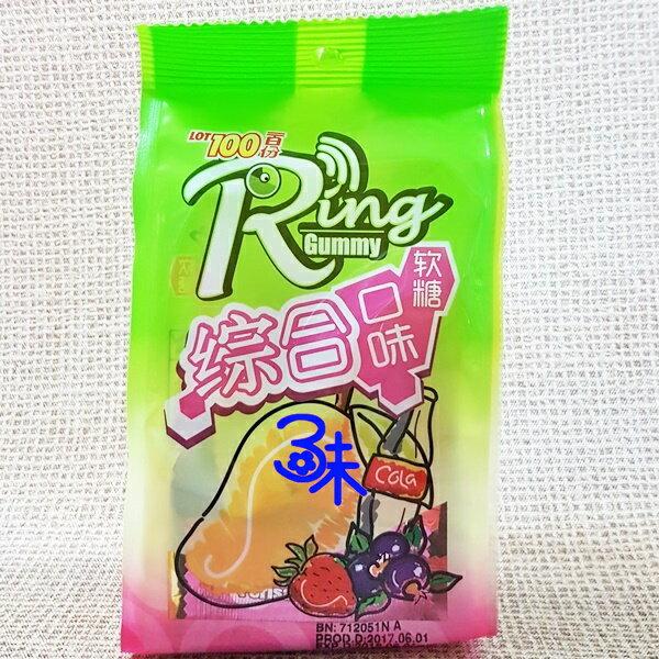 (馬來西亞)一百份圈圈軟糖-綜合口味(水果圈圈糖) 1包100公克 特價55元 【 9556296320182】