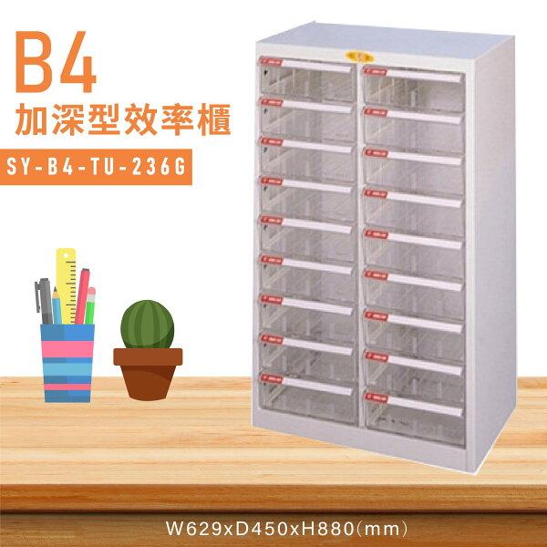 MIT台灣製造【大富】SY-B4-TU-236G特大型抽屜綜合效率櫃收納櫃文件櫃公文櫃資料櫃收納置物櫃