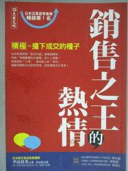 【書寶二手書T3/行銷_KEF】銷售之王的熱情 : 積極 = 播下成交的種子_平山枝美