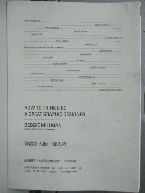 【書寶二手書T7/藝術_HOC】像設計大師一樣思考-新.設計_林育如, 黛比‧米曼