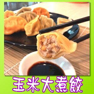 瘋味美食館:瘋味玉米大煮餃(50粒裝)