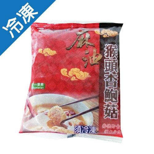 泰凱食堂麻油猴頭杏鮑菇330G/包【愛買冷凍】